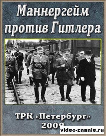 Новая версия. Маннергейм против Гитлера (2009)