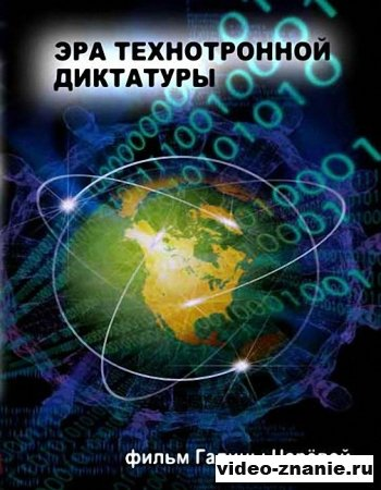 Эра технотронной диктатуры (2011)