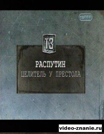 Тайные знаки / Распутин. Целитель у престола (2008)