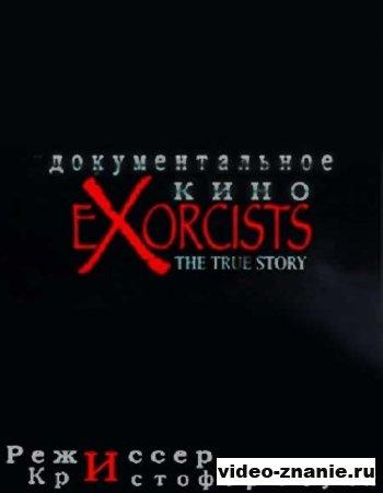 Экзорцизм. Правдивая История (2006)