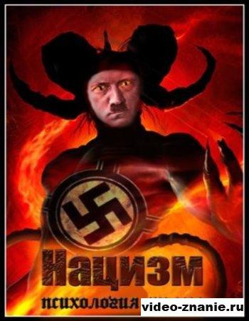 Нацизм - психология тьмы (2007)