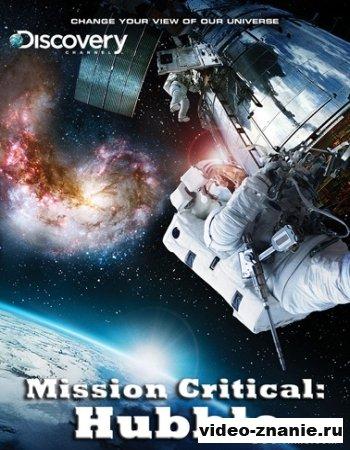 Опасная миссия Хаббл (2010)