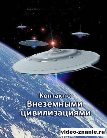Контакт с Внеземными цивилизациями (2011)