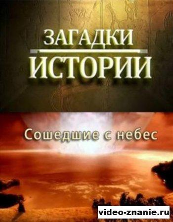 Загадки истории. Сошедшие с небес (2011)