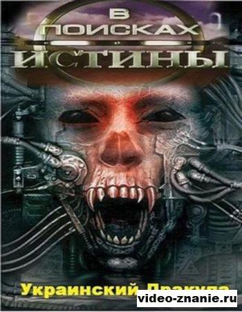 В поисках истины: Украинский Дракула (2011)