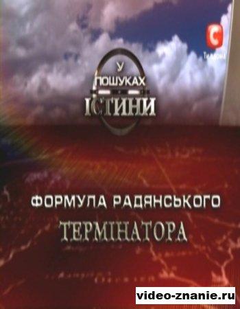 В поисках истины. Формула Советского терминатора (2011)
