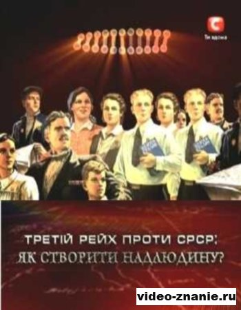 В поисках истины. Третий рейх против СССР: Как создать сверхчеловека (2011)