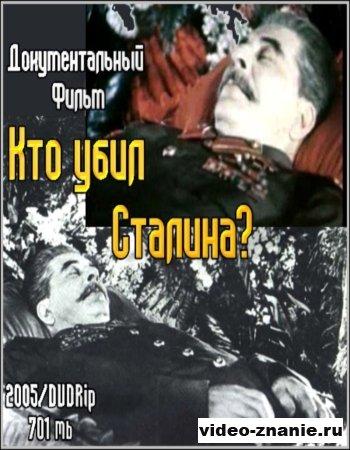 BBC. Кто убил Сталина? (2005)