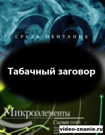 Среда обитания. Табачный заговор (2011)