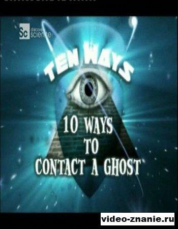 Десять способов связаться с призраками (2006)