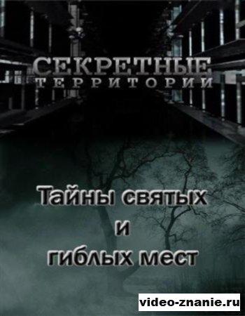 Секретные территории. Тайны святых и гиблых мест (2011)
