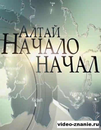 Алтай. Начало начал (2010)
