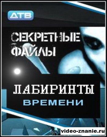 Секретные файлы: Лабиринты времени (2011)