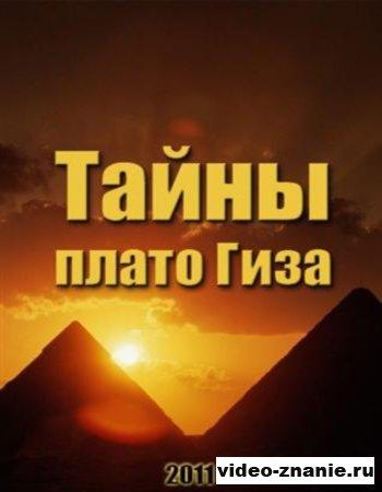 Тайны плато Гиза (2011)