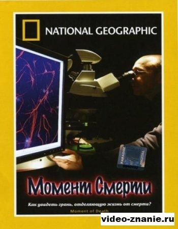 National Geographic: Момент смерти (2008)
