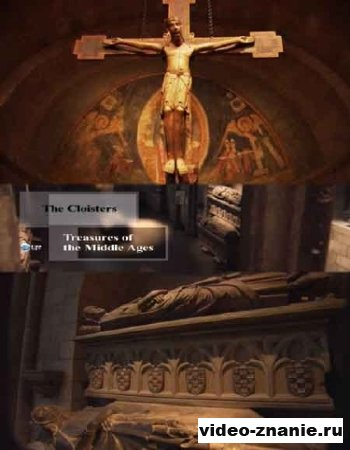 Галерея Клойстерс: Сокровища средних веков (2009)