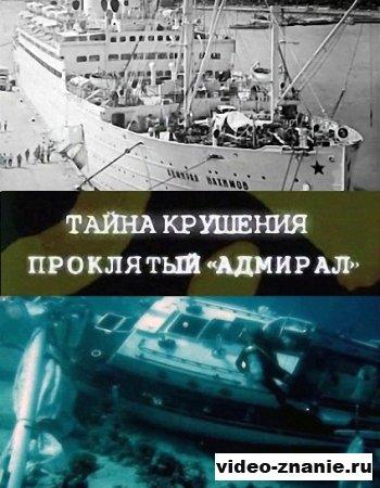 Тайна крушения. Проклятый Адмирал (2011)
