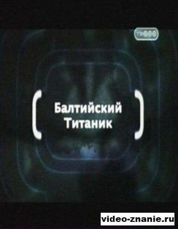 Затерянные миры. Балтийский Титаник (2009)