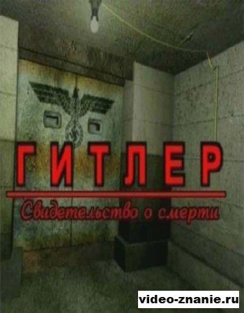 Гитлер. Свидетельство о смерти (2008)