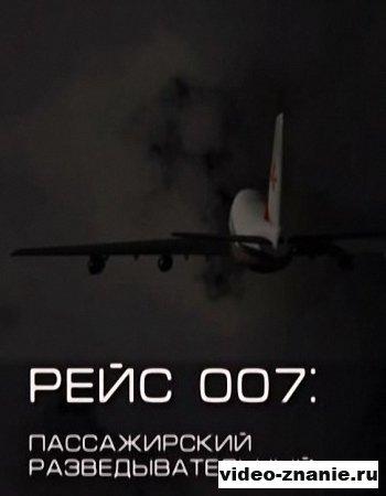 Рейс 007: Пассажирский разведывательный (2011)