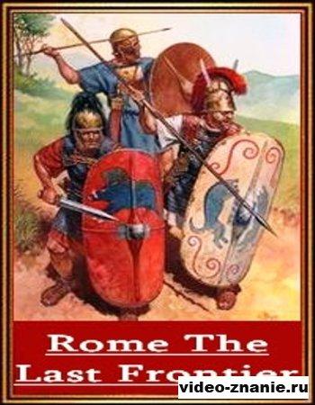 Рим - последний рубеж (2005)