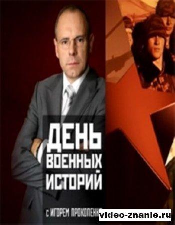 День военных историй. НЛО над Сталинградом (2011)