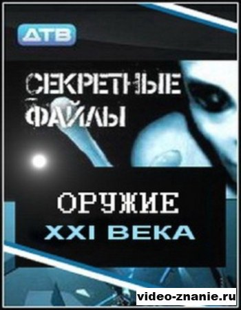 Секретные файлы: Оружие XXI века (2011)