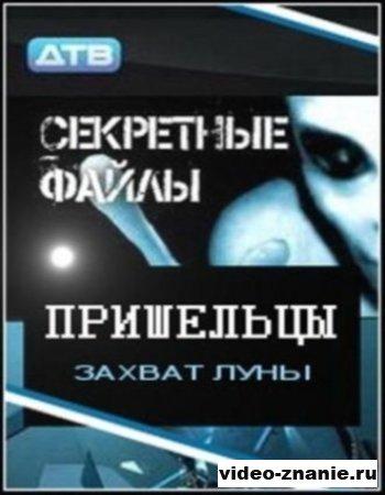 Секретные файлы: Пришельцы. Захват Луны (2010)