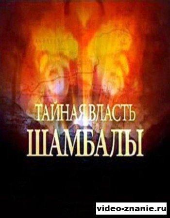 Совершенно секретно. Тайная власть Шамбалы (2005)