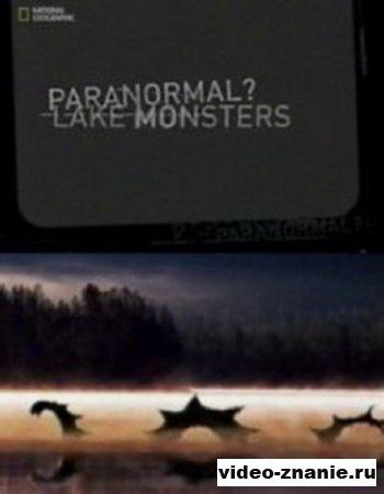 National Geographic: Паранормальные явления? Озерные монстры (2006)