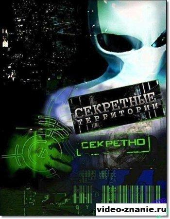 Секретные территории. Пришельцы. Дверь во Вселенную (2011)
