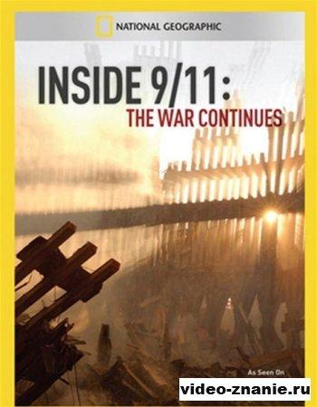 11 сентября: Война продолжается (2011)