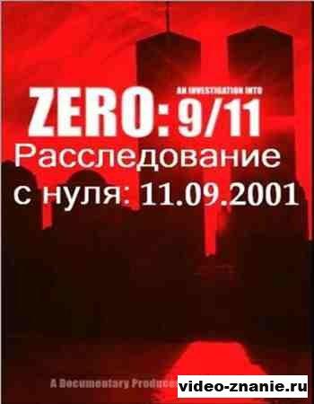 9/11. Расследование с нуля (2007)