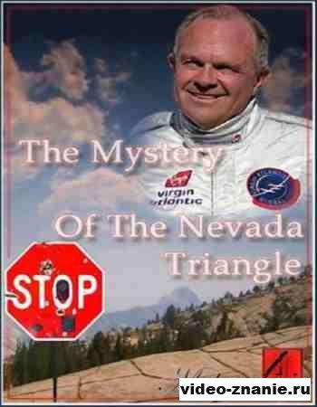 Загадка Невадского треугольника (2009)
