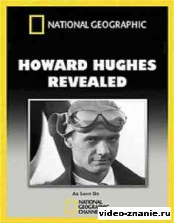 Тайны истории. Говард Хьюз (2007)