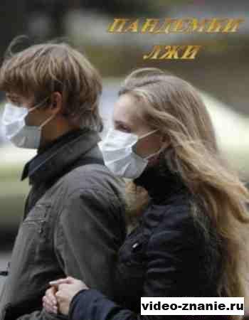 Пандемии Лжи (2010)