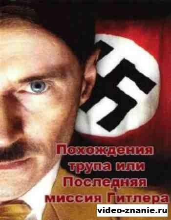 Похождения трупа или Последняя миссия Гитлера (2009)