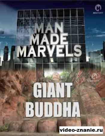 Чудеса цивилизации: Гигантский Будда (2009)