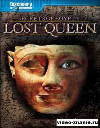 Тайна Забытой Царицы Египта (2007)