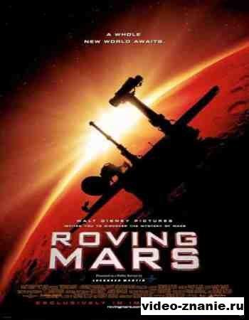 Катание по Марсу (2006)