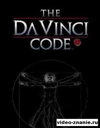 Существует ли Код Да Винчи? (2009)