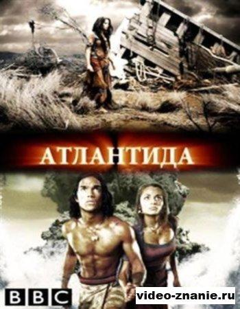 ВВС. Атлантида (2011)