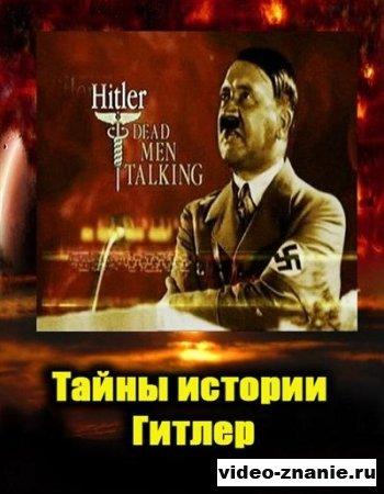 Тайны истории. Гитлер (2011)