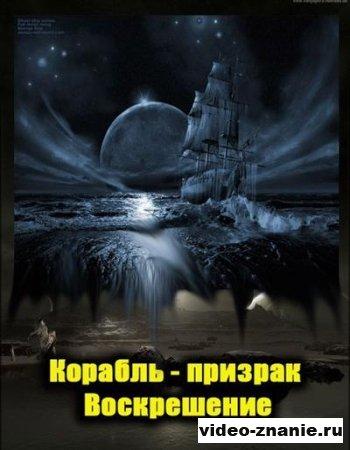 Корабль - призрак. Воскрешение (2011)
