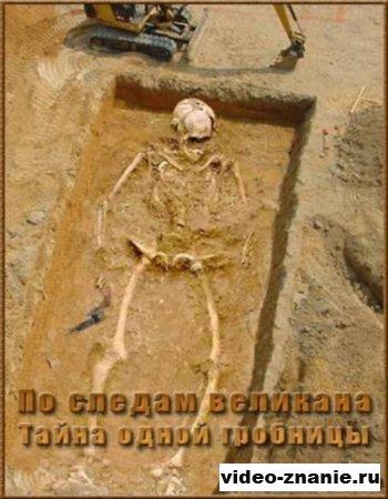 По следам великана. Тайна одной гробницы (2011)