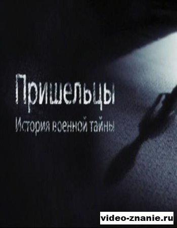 Пришельцы. История военной тайны (2011)