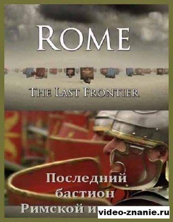 Последний бастион Римской империи (2009)