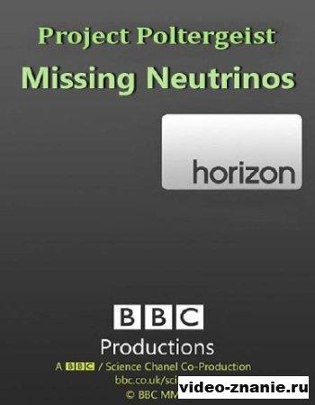 BBC: Проект полтергейст. В поисках нейтрино (2006)