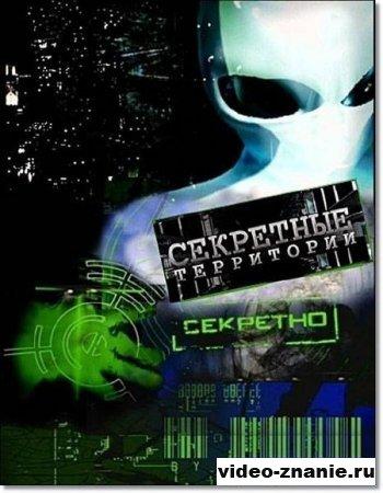 Секретные территории. Космические страницы (2011)