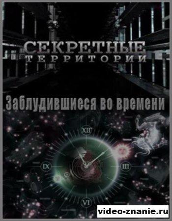 Секретные территории. Заблудившиеся во времени (2011)